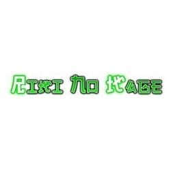 Riki no Kage pack Objets